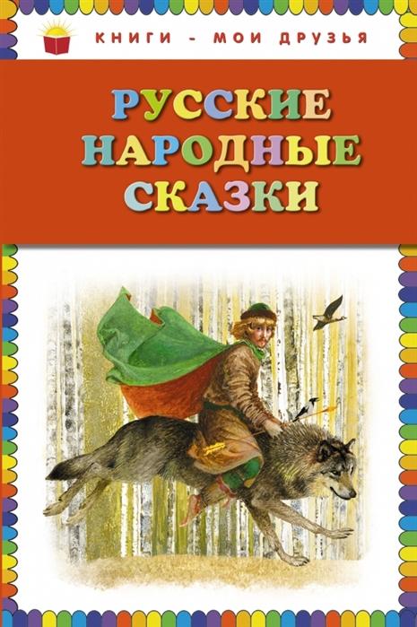 Купить Русские народные сказки, Эксмо, Сказки