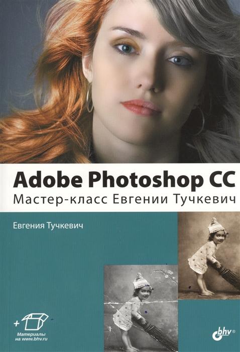 Тучкевич Е. Adobe Photoshop CC Мастер-класс Евгении Тучкевич