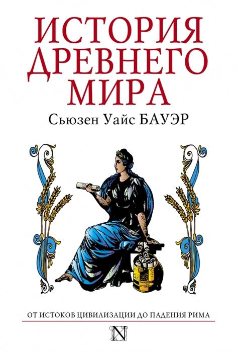 Бауэр С. История Древнего мира от истоков цивилизации до падения Рима