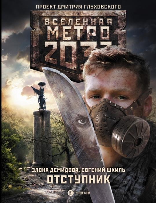 Демидова Э., Шкиль Е. Метро 2033 Отступник