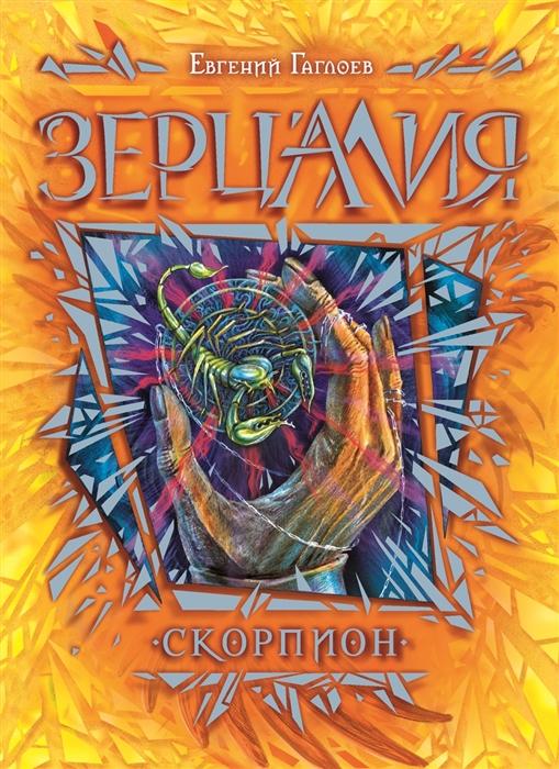 Гаглоев Е. Зерцалия Скорпион е гаглоев зерцалия комплект из 7 книг постер