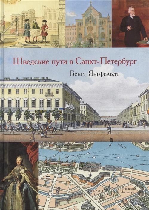 Шведские пути в Санкт-Петербург Главы из истории о шведах на берегах Невы