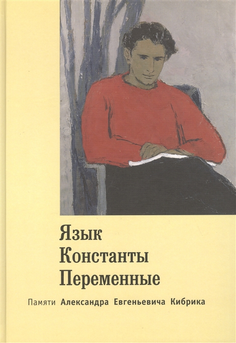 Язык Константы Переменные Памяти Александра Евгеньевича Кибрика