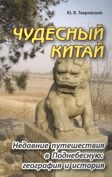 Чудесный Китай Недавние путешествия в Поднебесную география и история