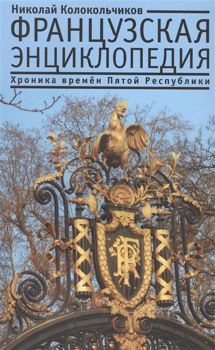 Французская энциклопедия Хроника времен Пятой Республики