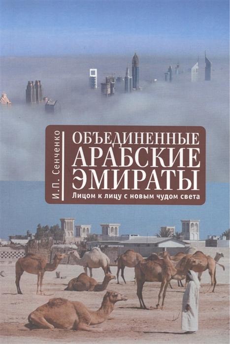 Сенченко И. Объединенные Арабские Эмираты лицом к лицу с новым чудом света