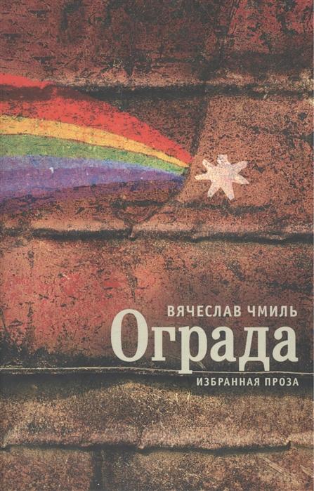 Чмиль В. Ограда Избранная проза яновский в любовь вторая избранная проза