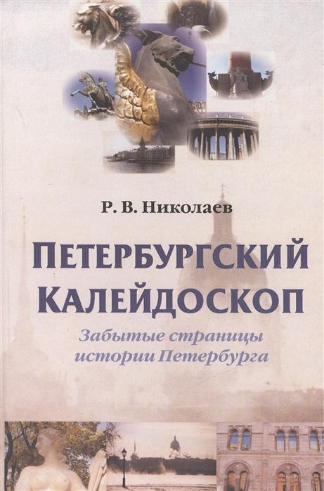 Николаев Р. Петербургский калейдоскоп Забытые страницы истории Санкт-Петербурга недорого