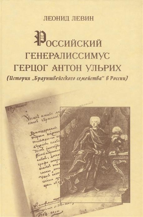 Российский генералиссимус герцог Антон Ульрих История Брауншвейгского семейства в России