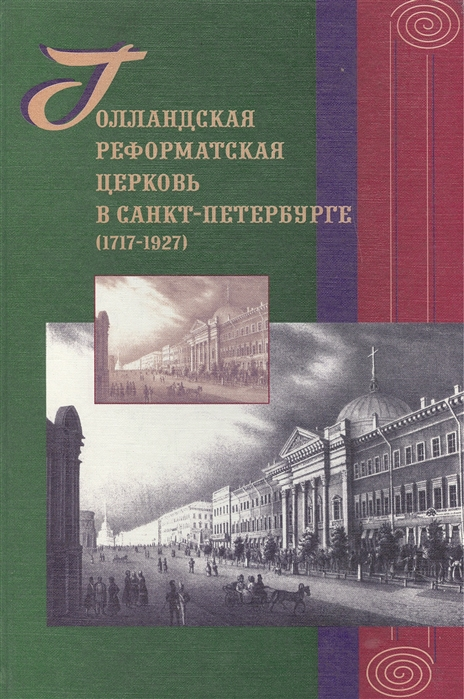 Голландская реформатская церковь в Санкт-Петербурге 1717-1927 Сборник статей