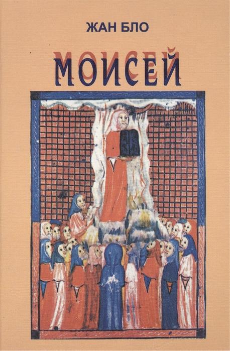 Бло Ж. Моисей Наш современник алексей аимин хайям – наш современник восточные мотивы