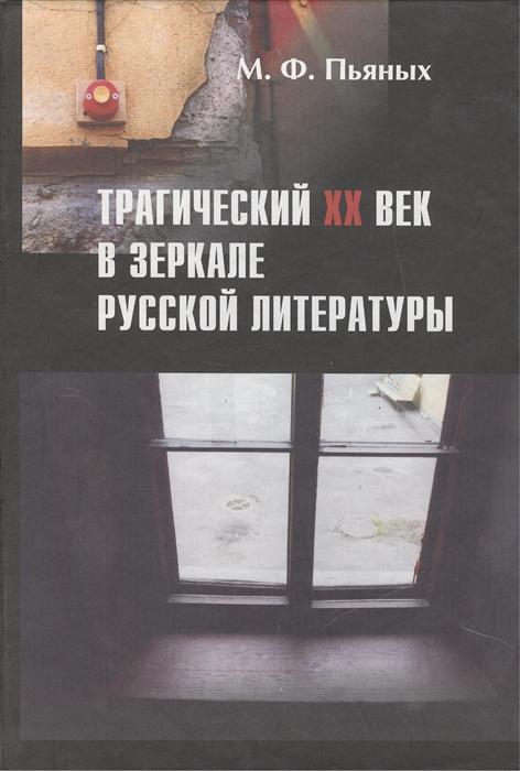 Пьяных М. Трагический XX век в зеркале русской литературы