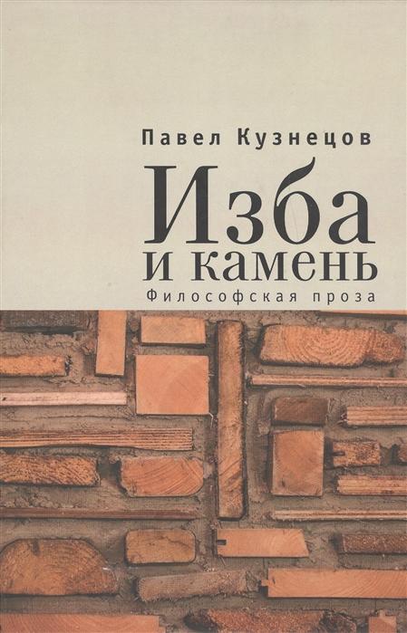 цены на Кузнецов П. Изба и камень Философская проза  в интернет-магазинах