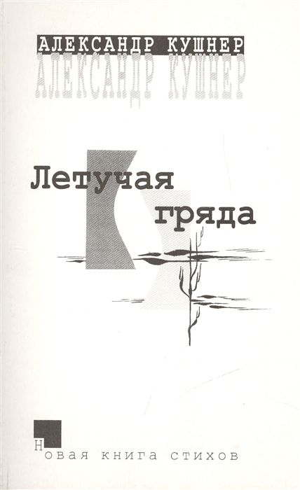 Кушнер А. Летучая гряда Новая книга стихов