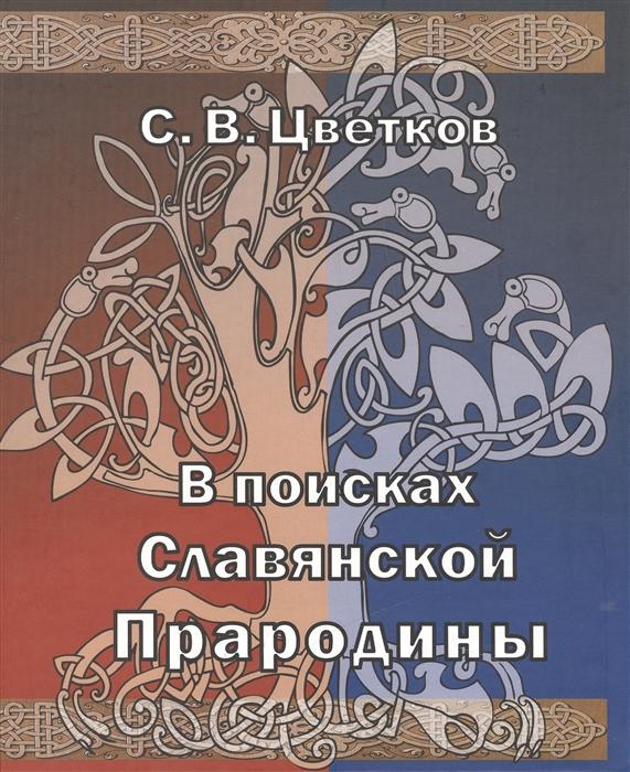 В поисках Славянской Прародины