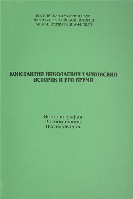 Константин Николаевич Тарновский Историк и его время Историография Воспоминания Исследования