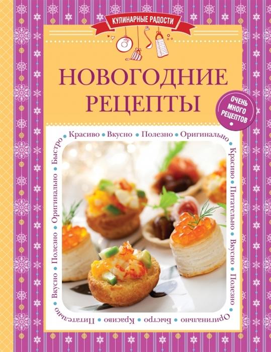 Ильичева С. (ред.) Новогодние рецепты Очень много рецептов
