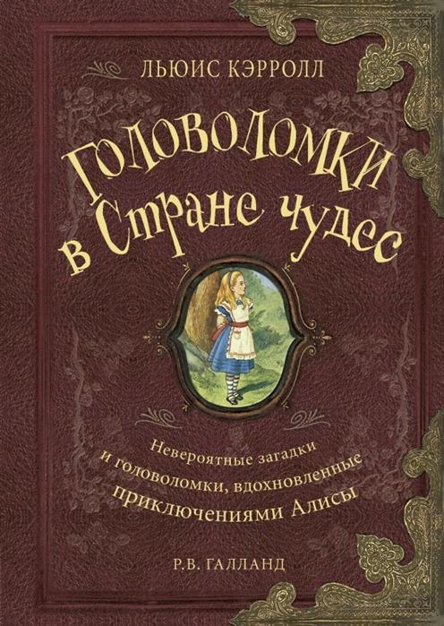 Головоломки в Стране Чудес Невероятные загадки и головоломки вдохновленные приключениями Алисы