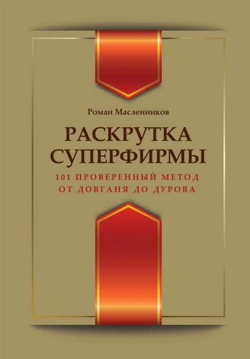 Ракрутка суперфирмы 101 проверенный метод от Довганя до Дурова