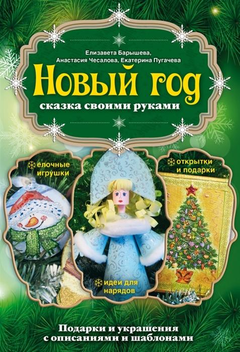 Барышева Е., Чесалова А., Пугачева Е. Новый год сказка