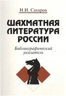 Шахматная литература России. Библиографический указатель (1775-1997)