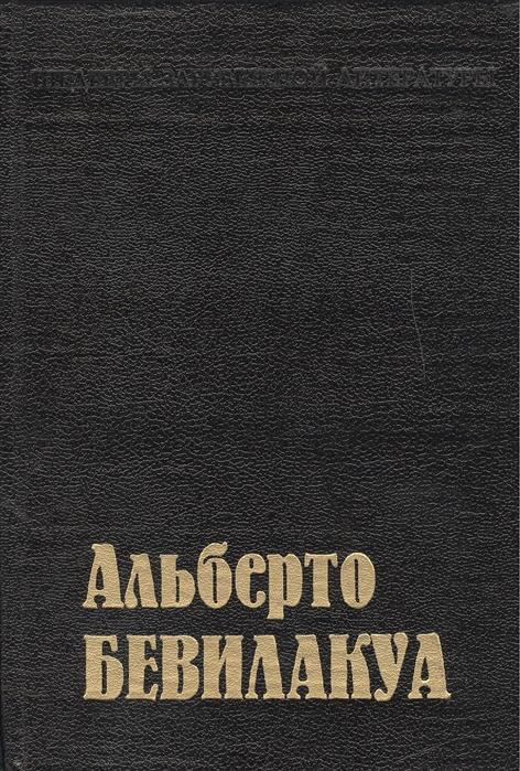 Бевилакуа А. Скандальная молодость