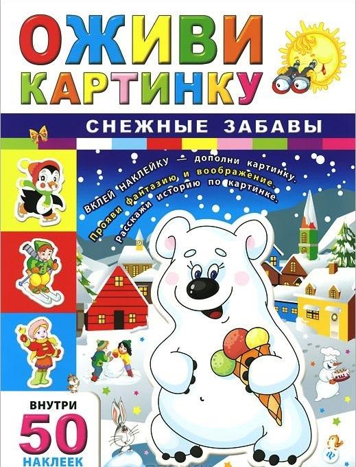 Купить Снежные забавы Внутри 50 наклеек, Феникс, Книги с наклейками
