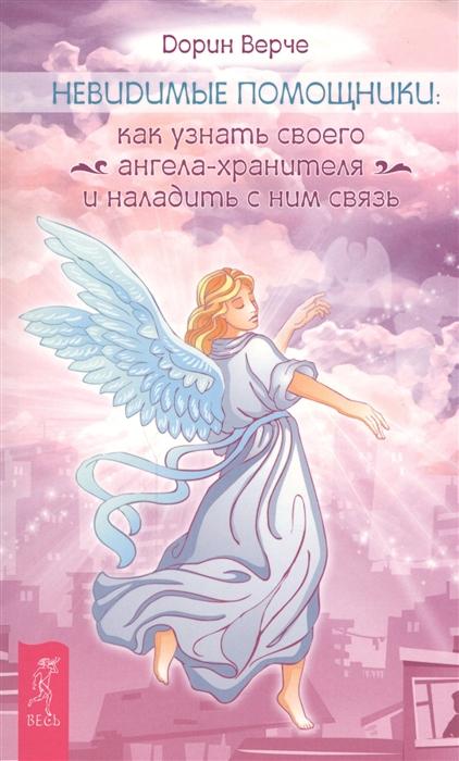 Верче Д. Невидимые помощники Как узнать своего ангела-хранителя и наладить с ним связь