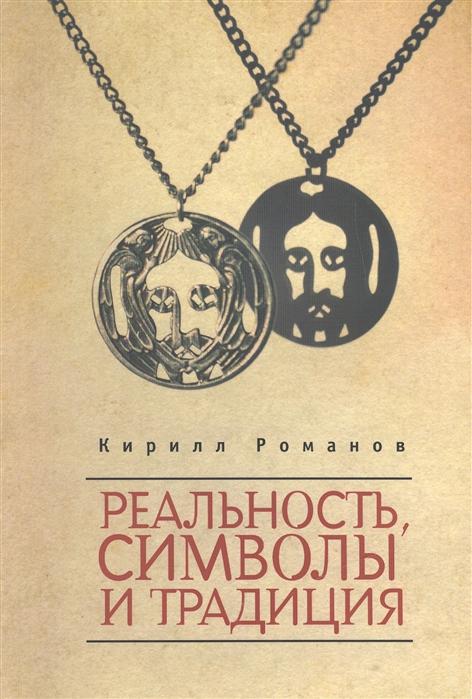 Реальность символы и традиция