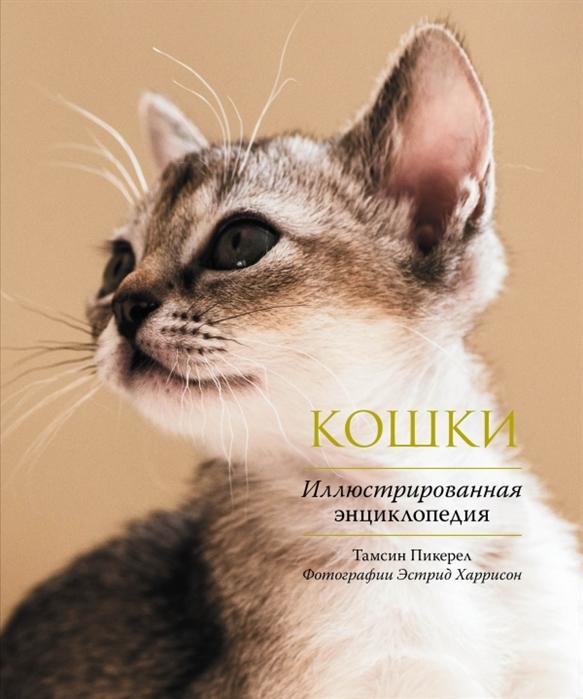 Пикерел Т. Кошки Иллюстрированная энциклопедия