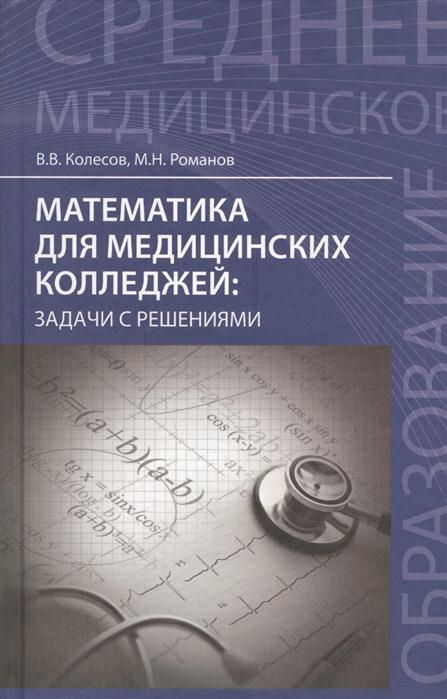 Колесов В., Романов М. Математика для медицинских колледжей задачи с решениями Учебное пособие цена 2017