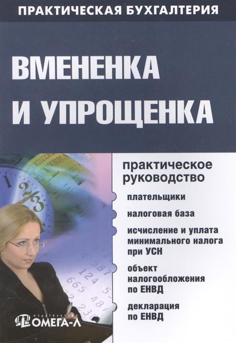 Лубкова О., Масло Р., Сергеева Т., Субботина И. Вмененка и упрощенка Практическое руководство