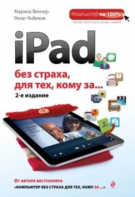 Виннер М., Янбеков Р. iPad без страха для тех кому за 2-е издание виннер м цифровая фотография без страха для тех кому за