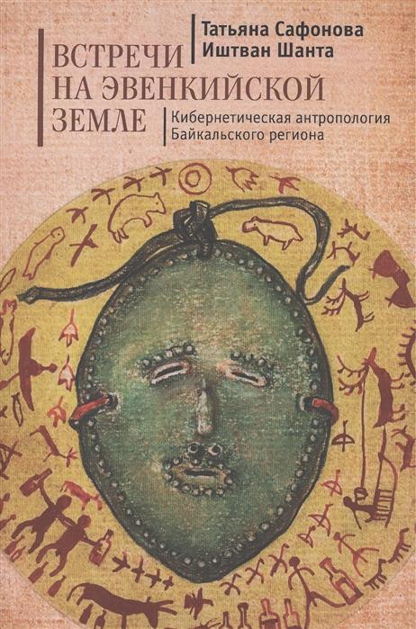 Встречи на эвенкийской земле Кибернетическая антропология Байкальского региона
