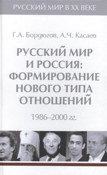 Русский мир и Россия формирование нового типа отношений 1986-2000 гг Том 6