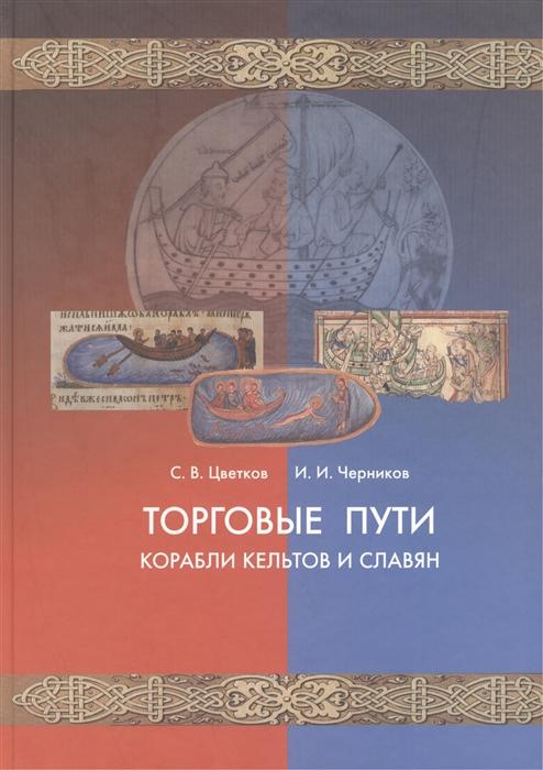 Торговые пути корабли кельтов и славян