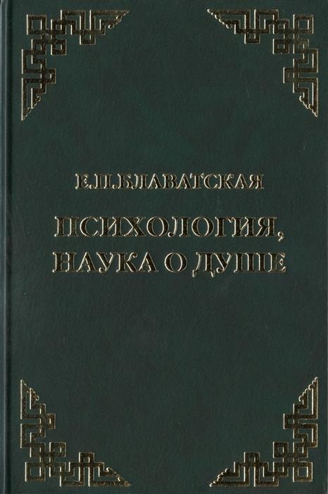 Блаватская Е. Психология наука о душе