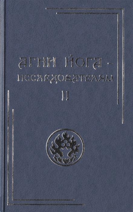 Фото - Яковлева Е. (сост.) Агни Йога - исследователям Часть II йога агни иерархия