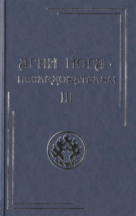 Фото - Яковлева Е. (сост.) Агни Йога - исследователям Часть III йога агни иерархия