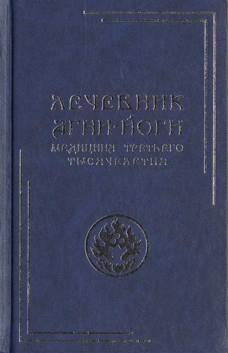 Лечебник Агни-Йоги Медицина третьего тысячелетия