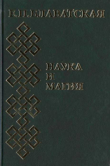 Блаватская Е. Наука и магия
