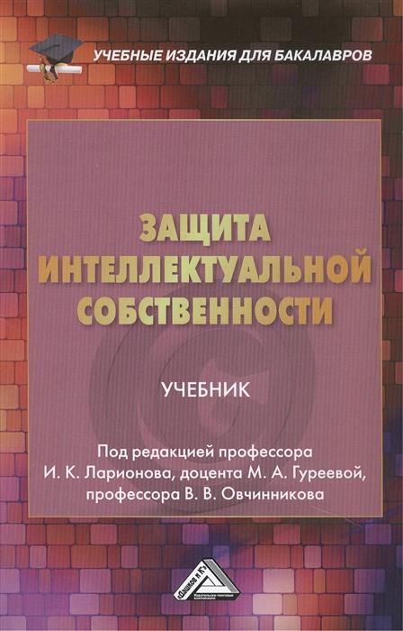 все цены на Ларионов И. (ред.) Защита интеллектуальной собственности Учебник онлайн