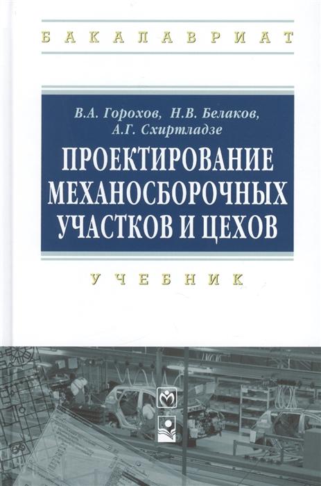 Проектирование механосборочных участков и цехов учебник