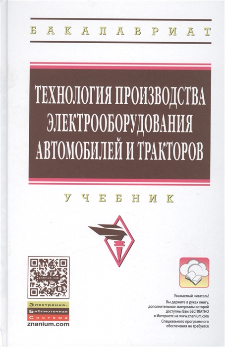 Технология производства электрооборудования автомобилей и тракторов Учебник