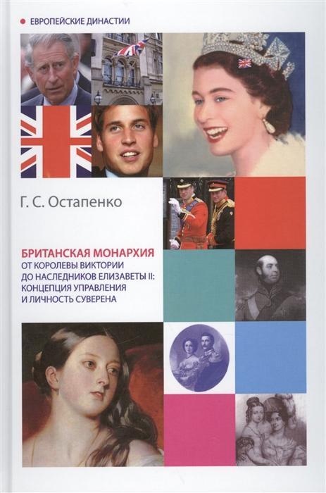 Британская монархия от королевы Виктории до наследников Елизаветы II концепция управления и личность суверена Монография