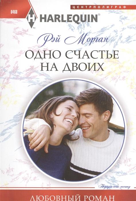 цена на Морган Р. Одно счастье на двоих Роман