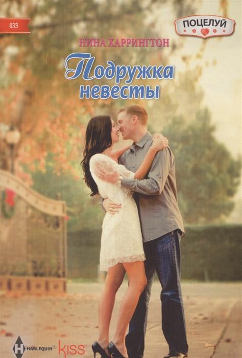 Харрингтон Н. Подружка невесты Роман