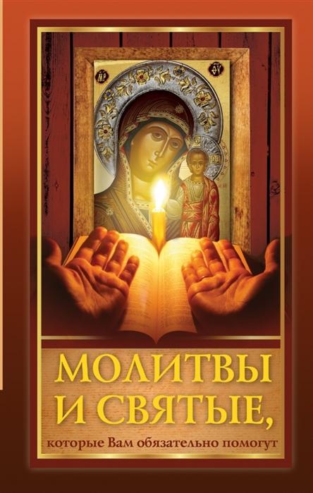 Лазарева О., Середа И. Молитвы и святые которые Вам обязатально помогут