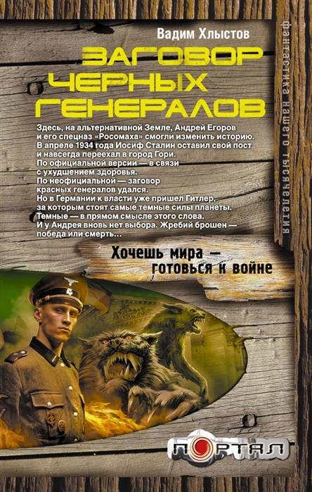 Хлыстов В. Заговор черных генералов