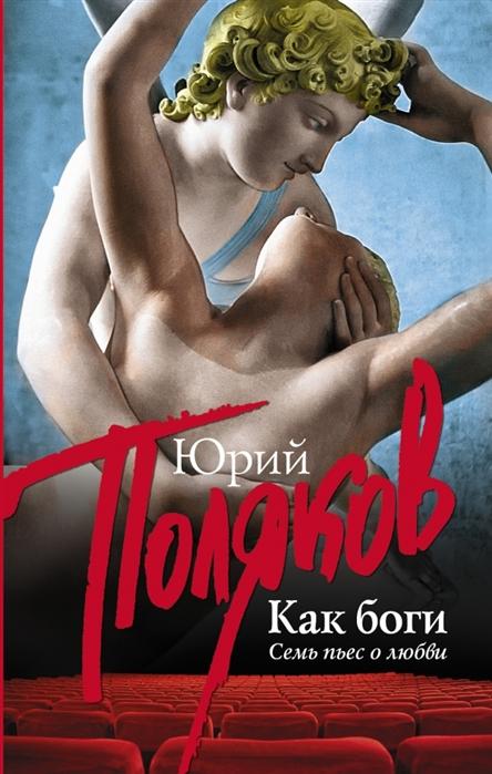 Поляков Ю. Как боги Семь пьес о любви цена 2017